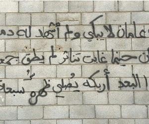 دمعة جمعة يبكي image