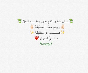 شيعية, رافضية, and يا علي image