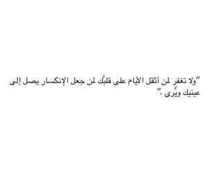 arabic, text, and مقتبسات image