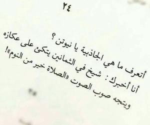 arabic, physics, and حكي image
