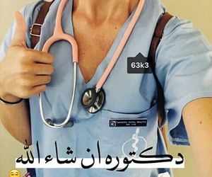 doctor, طب, and Dream image