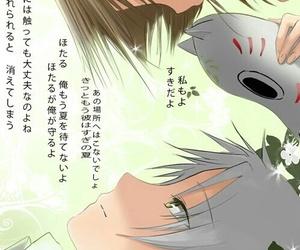 hotarubi no mori e, anime, and gin image
