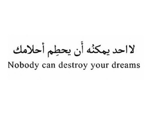 Dream, quotes, and arabic image