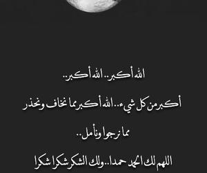 الله اكبر, رجاء, and الله image