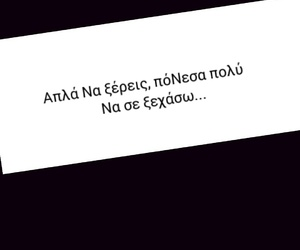 sad and greek quotes image
