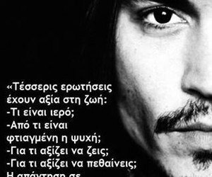 love and greek quotes image