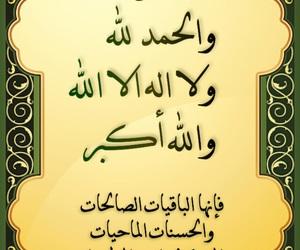 الله, المساء, and الاذكار image
