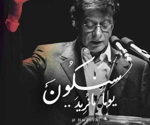 عربي, poet, and محمود درويش image