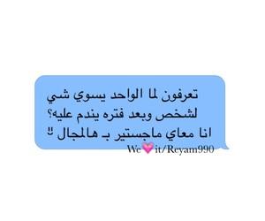 صور حب, محادثه, and ﻋﺮﺑﻲ image