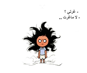 يغار and غيرة image