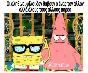 φιλοι, μπομπ, and σφουγγαρακης image