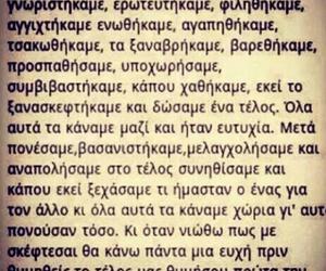 greek, quote, and Ελληνικά image