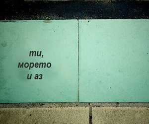 bulgarian, quote, and text image