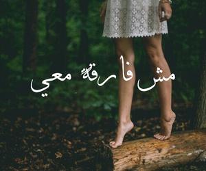 كلمات, ﻋﺮﺑﻲ, and اغنية image