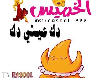 خميس, الخميس, and حُبْ image