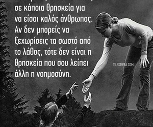 greek quotes, σωστό, and λάθος image
