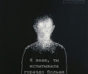 quotes, ночь, and грусть image