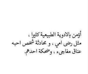 عربي, امي, and عناق image
