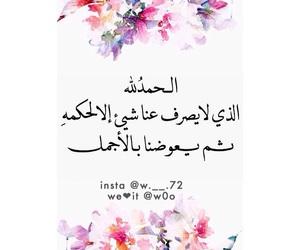 رجاء, تمني, and عوض image