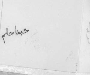 حُبْ, جداريات, and walls image