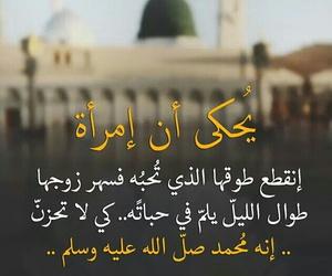 رسول الله image