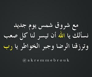 arabic quotes, الله يارب, and تحشيش ضحك نكت image