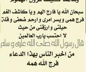 allah, islam, and اسﻻم image