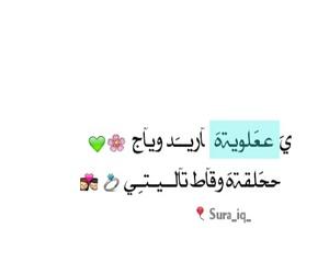 حُبْ, ﺭﻣﺰﻳﺎﺕ, and علوية image