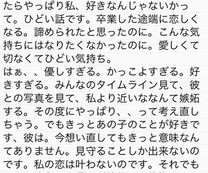 片思い, 片想い, and 卒業 image