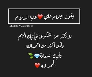 💜, telegram : @mmu_a7, and الامــام علـيٰ image