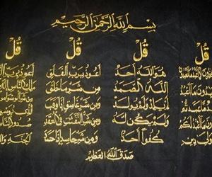 quran, surah naas, and surah ikhlas image