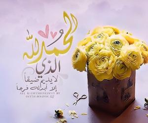 الحمد لله and ﺭﻣﺰﻳﺎﺕ image