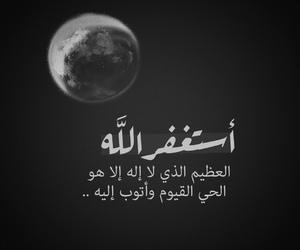 black and white, islam, and muslim image