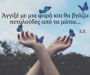 greek quotes, πεταλουδες, and στιχοι image