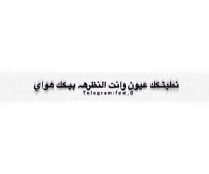 كلمات, نظره, and ﻋﺮﺑﻲ image