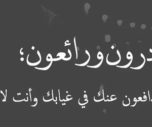 quotes, كلمات, and lové image
