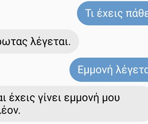 quotes, greek quotes love, and greek+quotes image