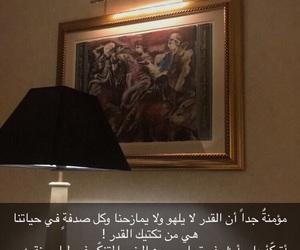 صدفة and القدر image
