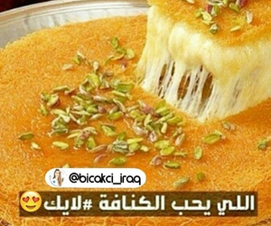 مٌنَوَْعاتْ and اكلات image