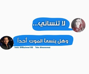 حُبْ, كلمات, and ضحكه image