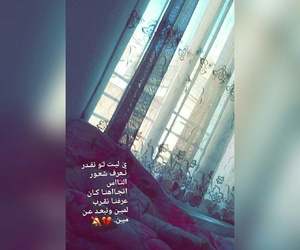 arabic quote عتب حزن image