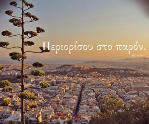 Athens, Greece, and love quote image