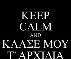 greek, keep calm, and lol image
