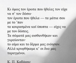 greek, greek quotes, and kavafis image
