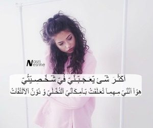 arabic, personality, and quotes image