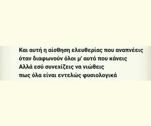 greek quotes, ελευθερία, and ζωή image