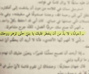 اقرأ, فرحً, and كلمات image