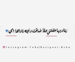 طفله, عشقّ, and حبيبتيً image