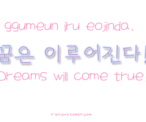 Dream, hangul, and korea image