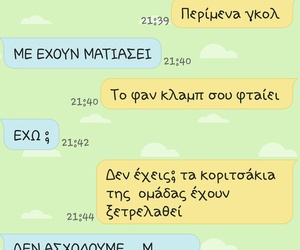 football, greek, and messages image